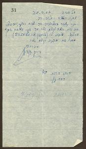 Ben-Gurion, David